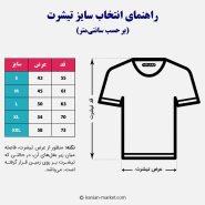 راهنمای انتخاب سایز تیشرت های ایرانیان مارکت