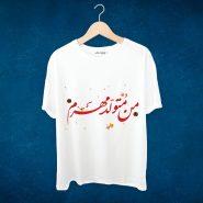 خرید اینترنتی تیشرت سفید طرح من متولد مهرم