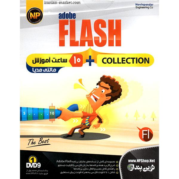 اموزش نرم افزار adobe flash