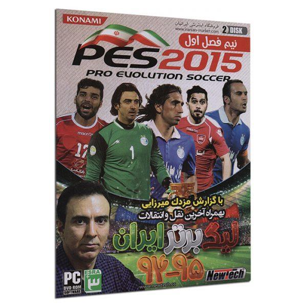 بازی کامپیوتری لیگ برتر ایران PES 2015