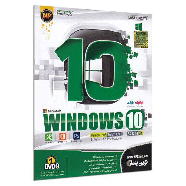 ویندوز 10 نسخه 32 و 64 بیت